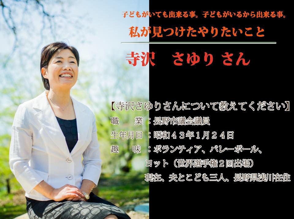 profile_t-sayuri